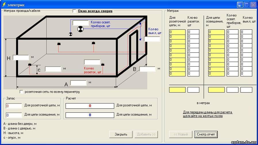 "Программа ""электрик"" v6.7 - другие программы - каталог файло."